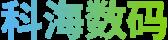 [科海数码] 终端安全_工业智能化_机器视觉_室内定位_AR远程协助_工控安全_企业在线培训解决方案提供商