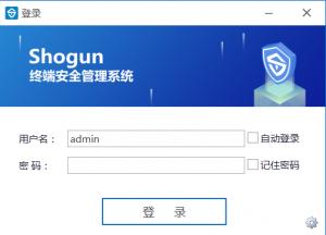 Shogun终端安全管理系统